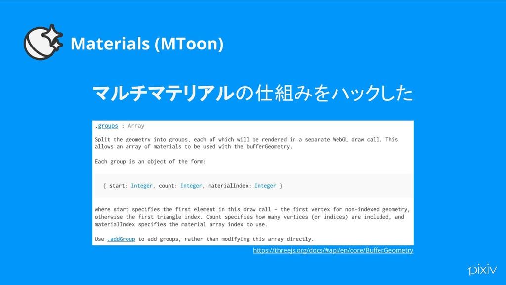 Materials (MToon) マルチマテリアルの仕組みをハックした https://th...