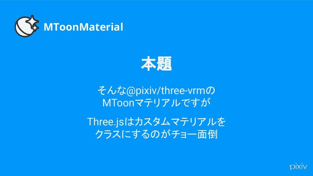 MToonMaterial そんな@pixiv/three-vrmの MToonマテリアルです...
