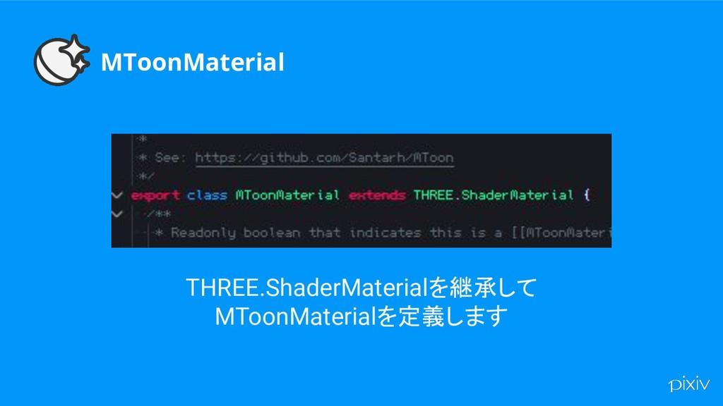 MToonMaterial THREE.ShaderMaterialを継承して MToonMa...