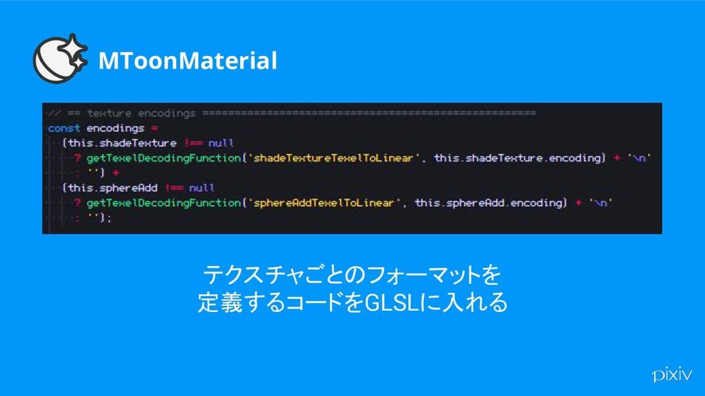 MToonMaterial テクスチャごとのフォーマットを 定義するコードをGLSLに入れる