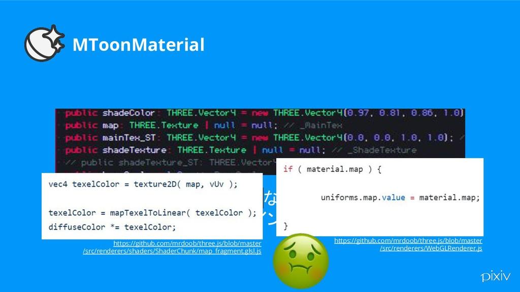 MToonMaterial いくつかの map などのメンバは Three.jsのパイプライン...