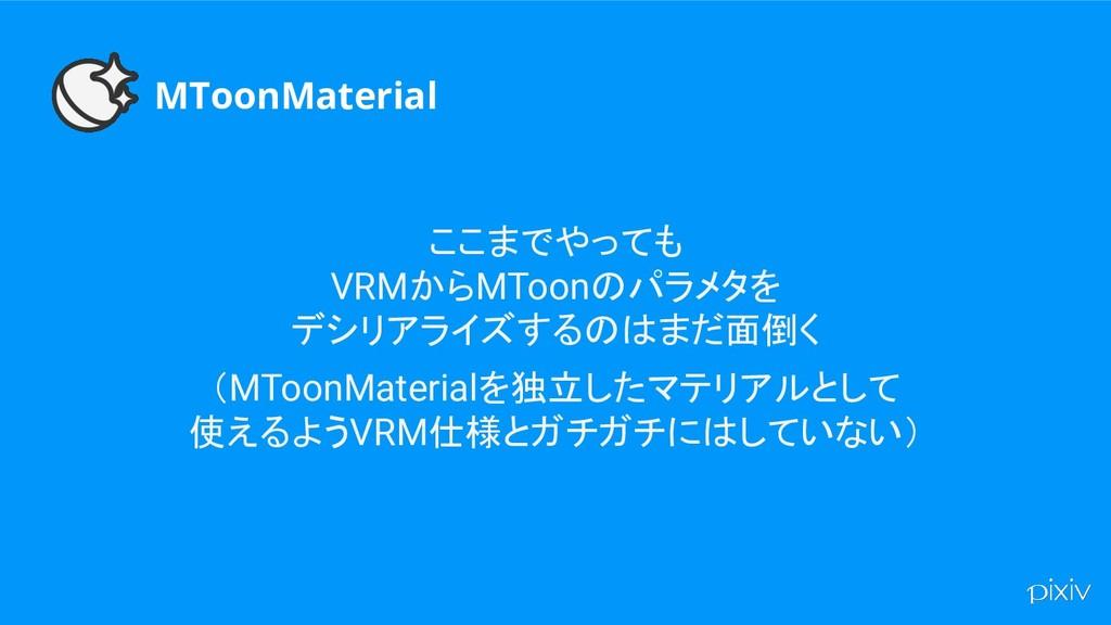 MToonMaterial ここまでやっても VRMからMToonのパラメタを デシリアライズ...