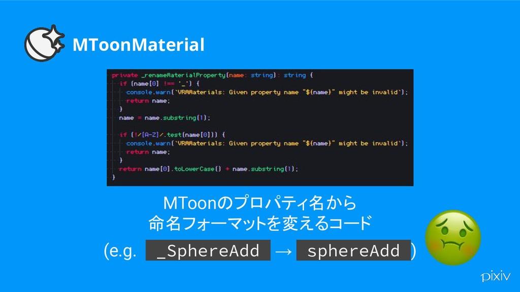 MToonMaterial MToonのプロパティ名から 命名フォーマットを変えるコード (e...