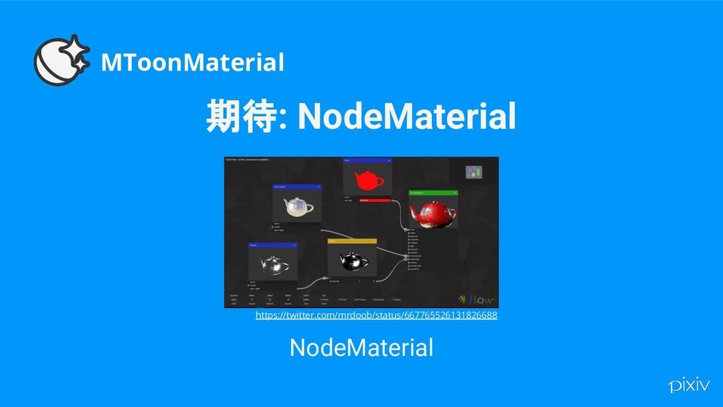 MToonMaterial 期待: NodeMaterial NodeMaterial htt...