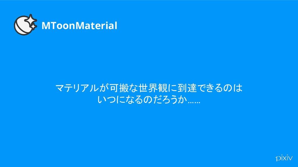 MToonMaterial マテリアルが可搬な世界観に到達できるのは いつになるのだろうか……