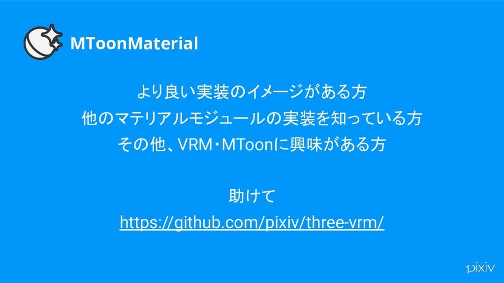 MToonMaterial より良い実装のイメージがある方 他のマテリアルモジュールの実装を知...