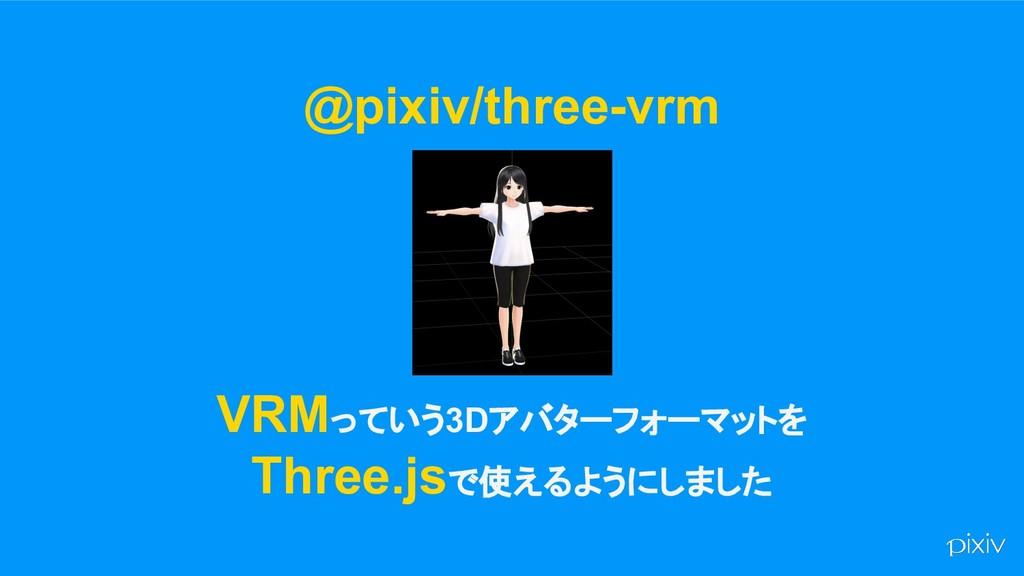 VRMっていう3Dアバターフォーマットを Three.jsで使えるようにしました @pixiv...