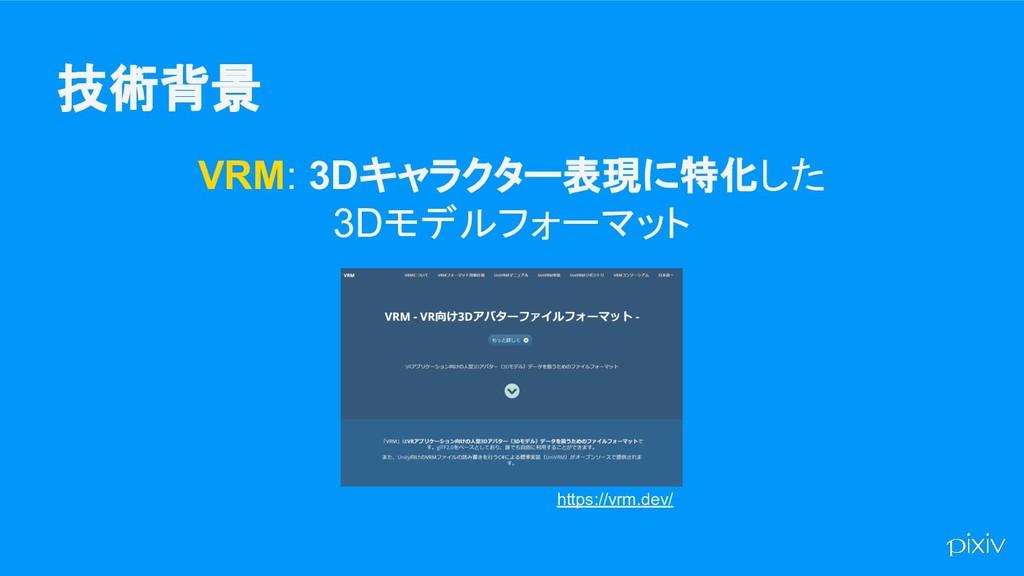 技術背景 VRM: 3Dキャラクター表現に特化した 3Dモデルフォーマット https://v...