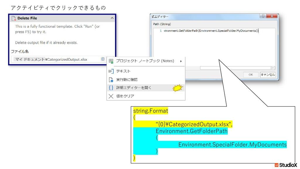 "string.Format ( ""{0}¥CategorizedOutput.xlsx"", E..."