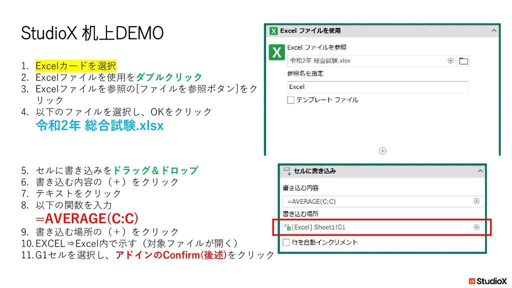 StudioX 机上DEMO 1. Excelカードを選択 2. Excelファイルを使用をダ...