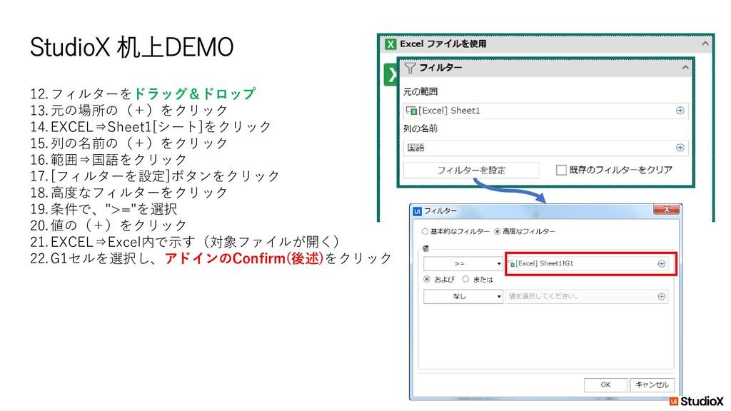 StudioX 机上DEMO 12.フィルターをドラッグ&ドロップ 13.元の場所の(+)をク...