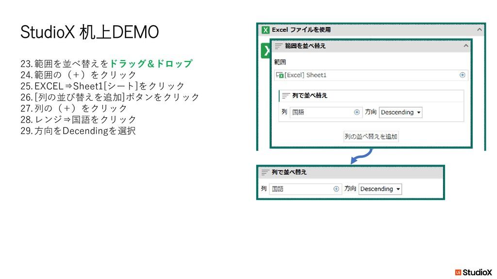 StudioX 机上DEMO 23.範囲を並べ替えをドラッグ&ドロップ 24.範囲の(+)をク...