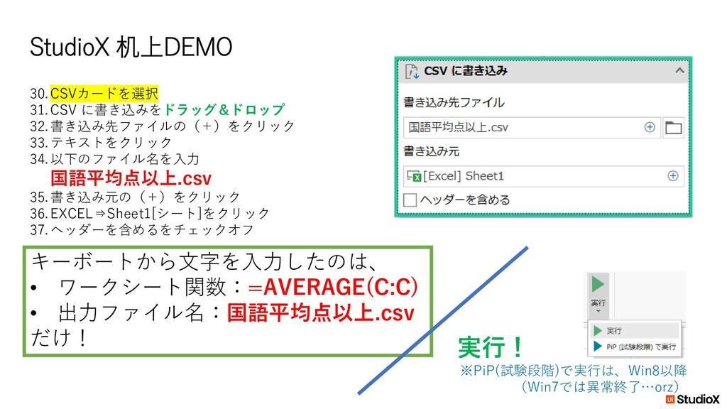 StudioX 机上DEMO 30.CSVカードを選択 31.CSV に書き込みをドラッグ&ド...
