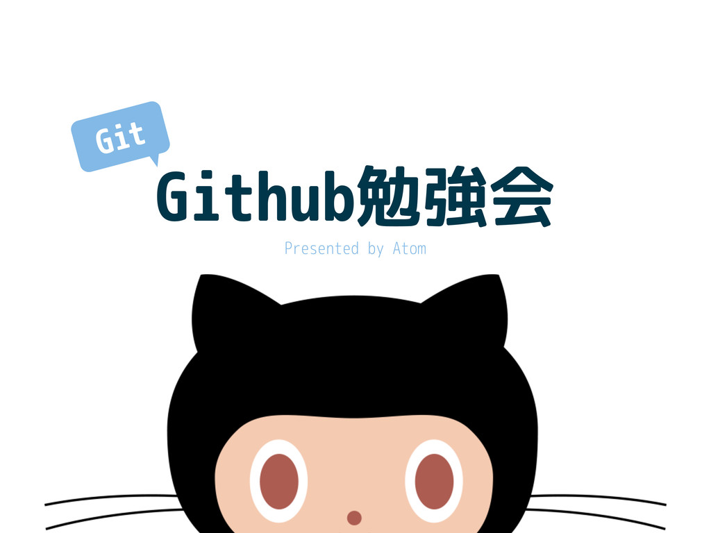 Github勉強会 Presented by Atom Git