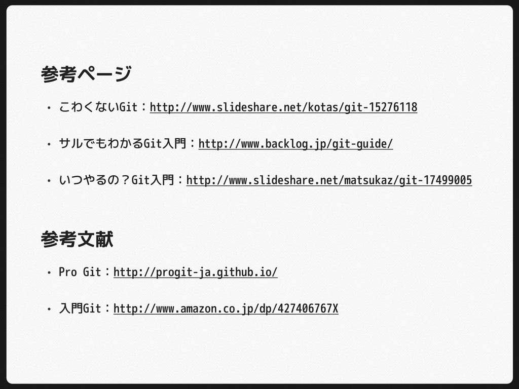 参考ページ • こわくないGit:http://www.slideshare.net/kota...