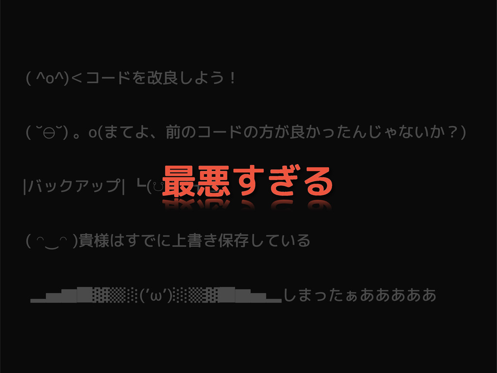 ( ^o^)<コードを改良しよう! ( ˘⊖˘) 。o(まてよ、前のコードの方が良かったんじゃ...