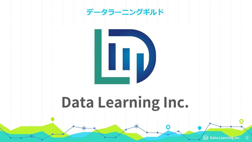 データラーニングギルド 12