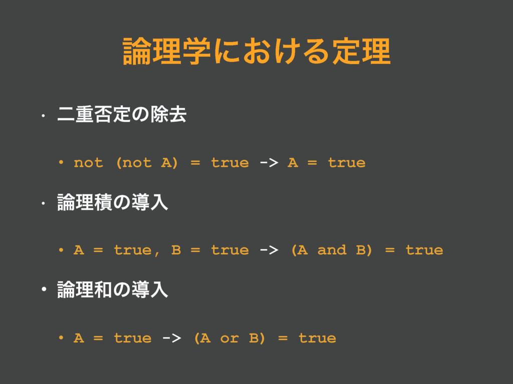 ཧֶʹ͓͚Δఆཧ w ೋॏ൱ఆͷআڈ • not (not A) = true -> A ...