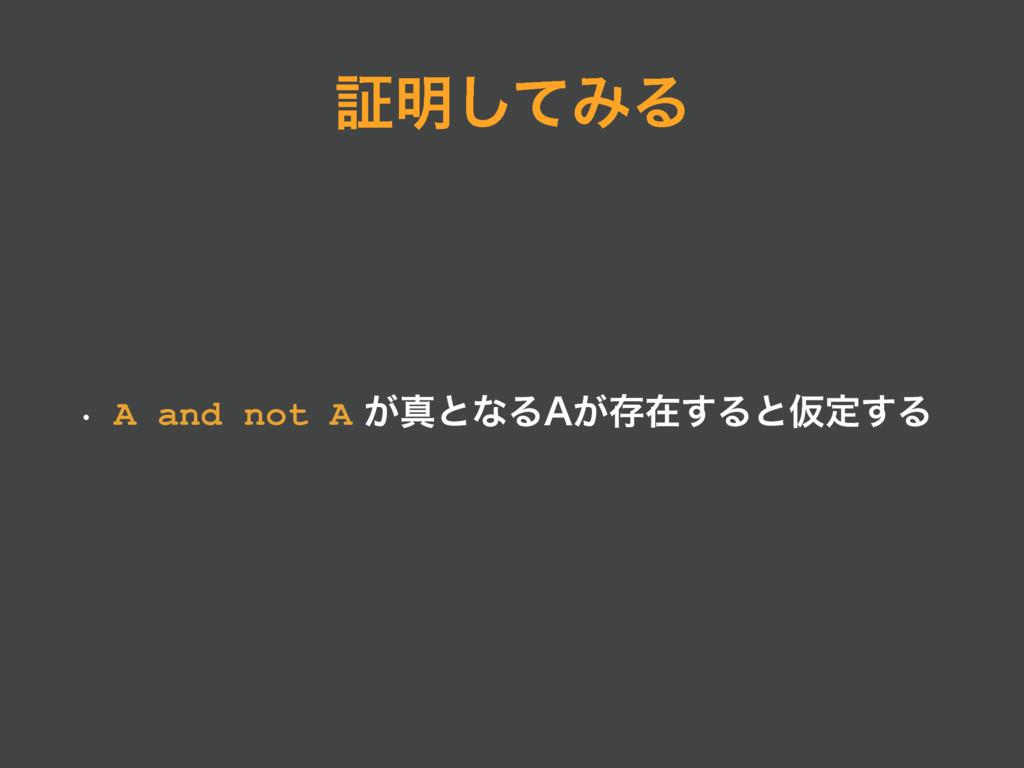 """ূ໌ͯ͠ΈΔ w A and not A͕ਅͱͳΔ""""͕ଘࡏ͢ΔͱԾఆ͢Δ"""