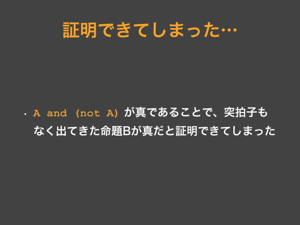 ূ໌Ͱ͖ͯ͠·ͬͨʜ w A and (not A)͕ਅͰ͋Δ͜ͱͰɺಥഥࢠ ͳ͘ग़͖ͯͨ...