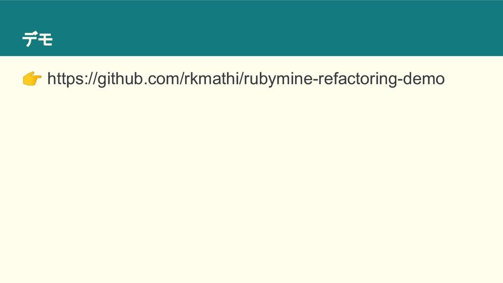 デモ  https://github.com/rkmathi/rubymine-refacto...