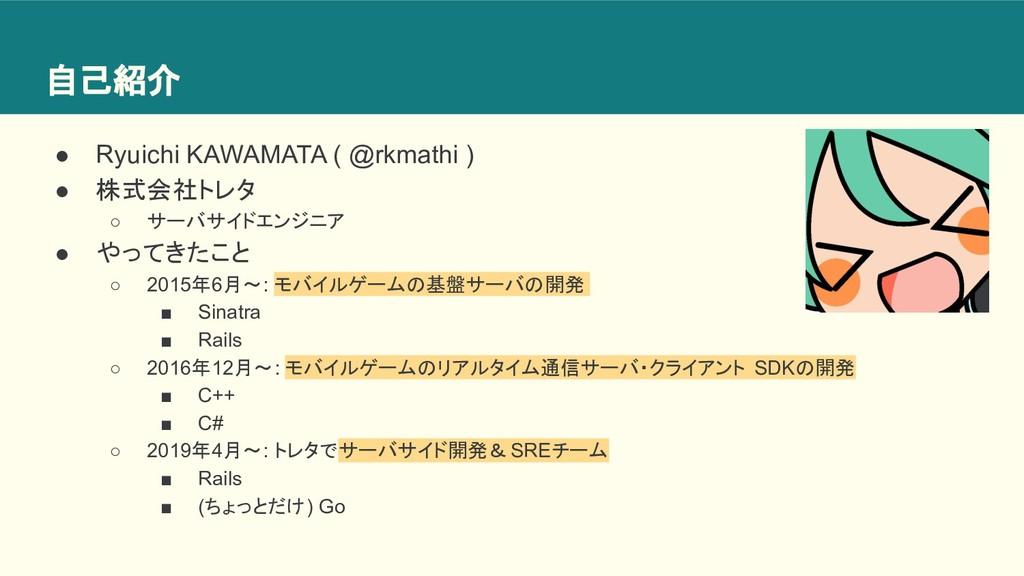 自己紹介 ● Ryuichi KAWAMATA ( @rkmathi ) ● 株式会社トレタ ...