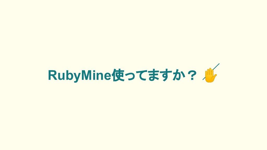 RubyMine使ってますか? ✋