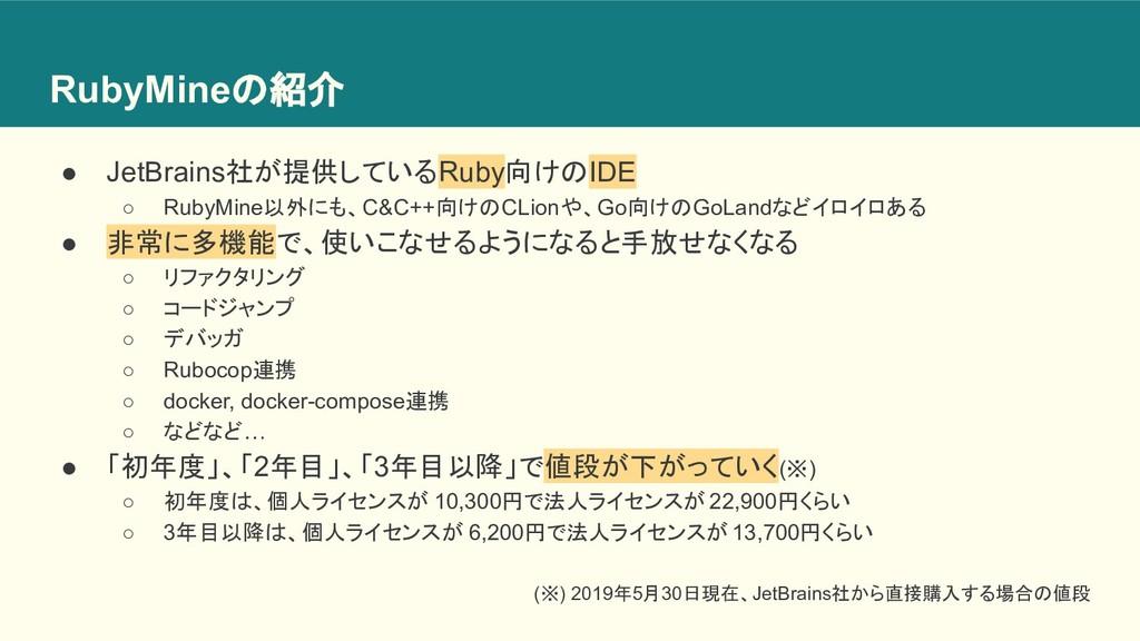 RubyMineの紹介 ● JetBrains社が提供しているRuby向けのIDE ○ Rub...