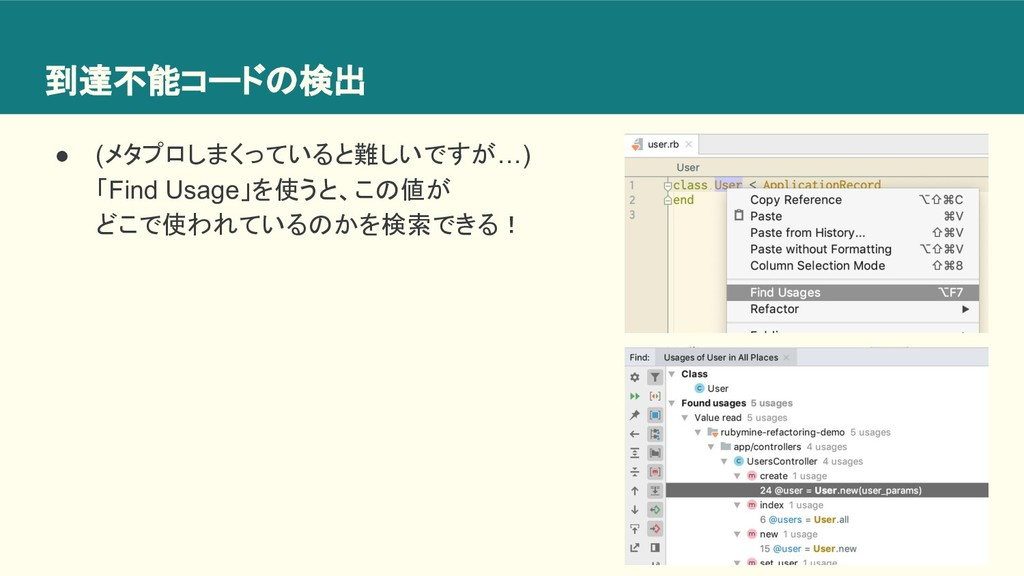 到達不能コードの検出 ● (メタプロしまくっていると難しいですが…) 「Find Usage」...