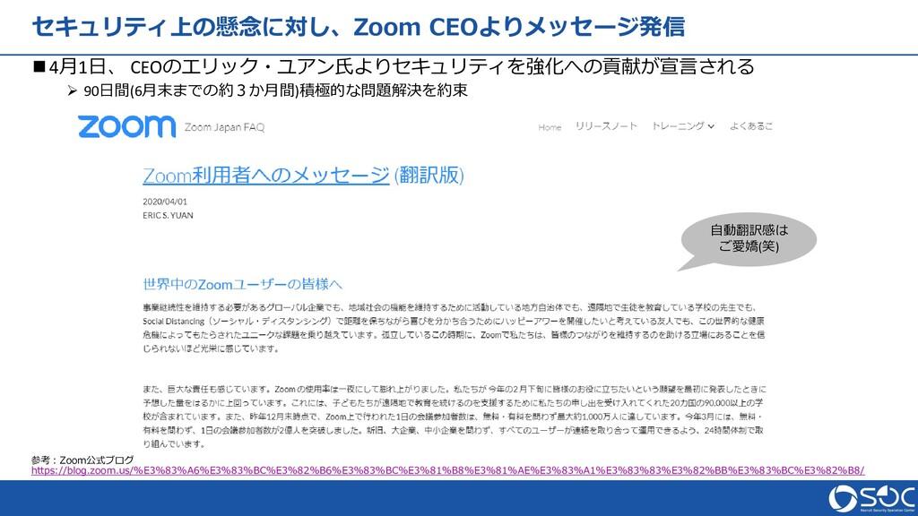 セキュリティ上の懸念に対し、Zoom CEOよりメッセージ発信 参考:Zoom公式ブログ ht...