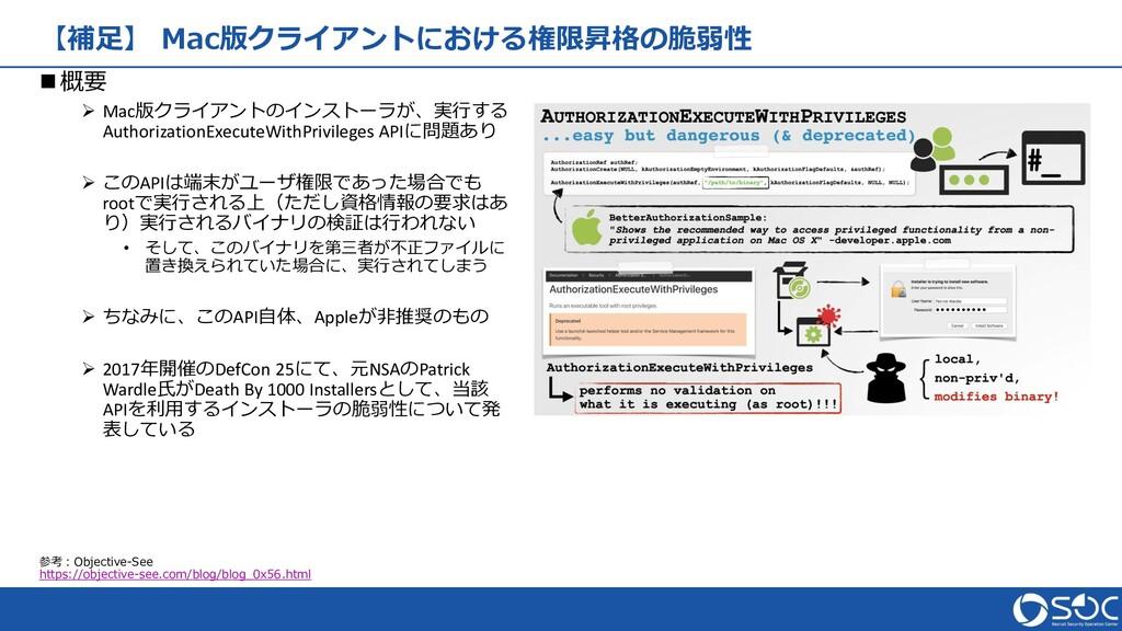 【補足】 Mac版クライアントにおける権限昇格の脆弱性 参考:Objective-See ht...