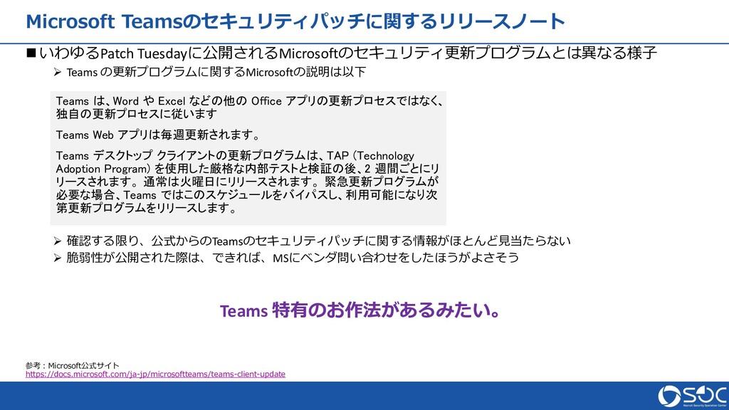 Microsoft Teamsのセキュリティパッチに関するリリースノート 参考:Microso...