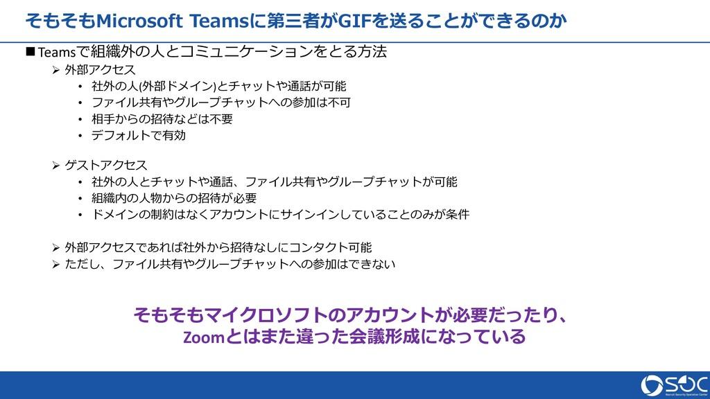 そもそもMicrosoft Teamsに第三者がGIFを送ることができるのか  Teamsで...