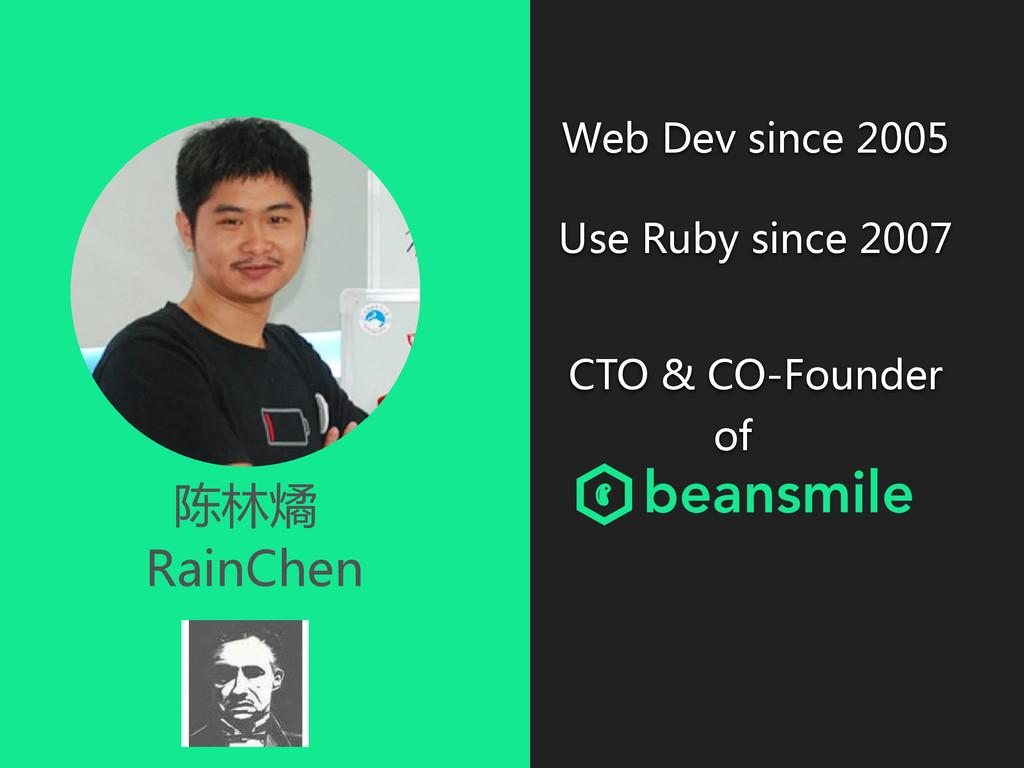 陈林燏 RainChen CTO & CO-Founder Web ...