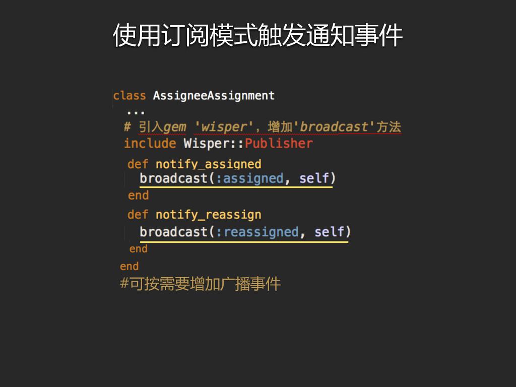 使用订阅模式触发通知事件 #可按需要增加广播事件