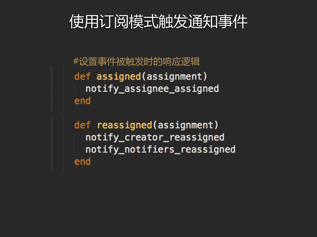 #设置事件被触发时的响应逻辑 使用订阅模式触发通知事件