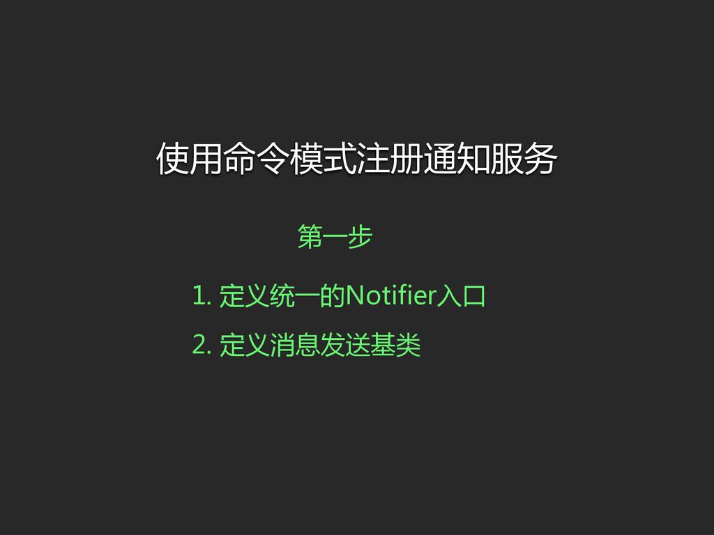 使用命令模式注册通知服务 第一步 1. 定义统一的Notifier入口 2. 定义消息...