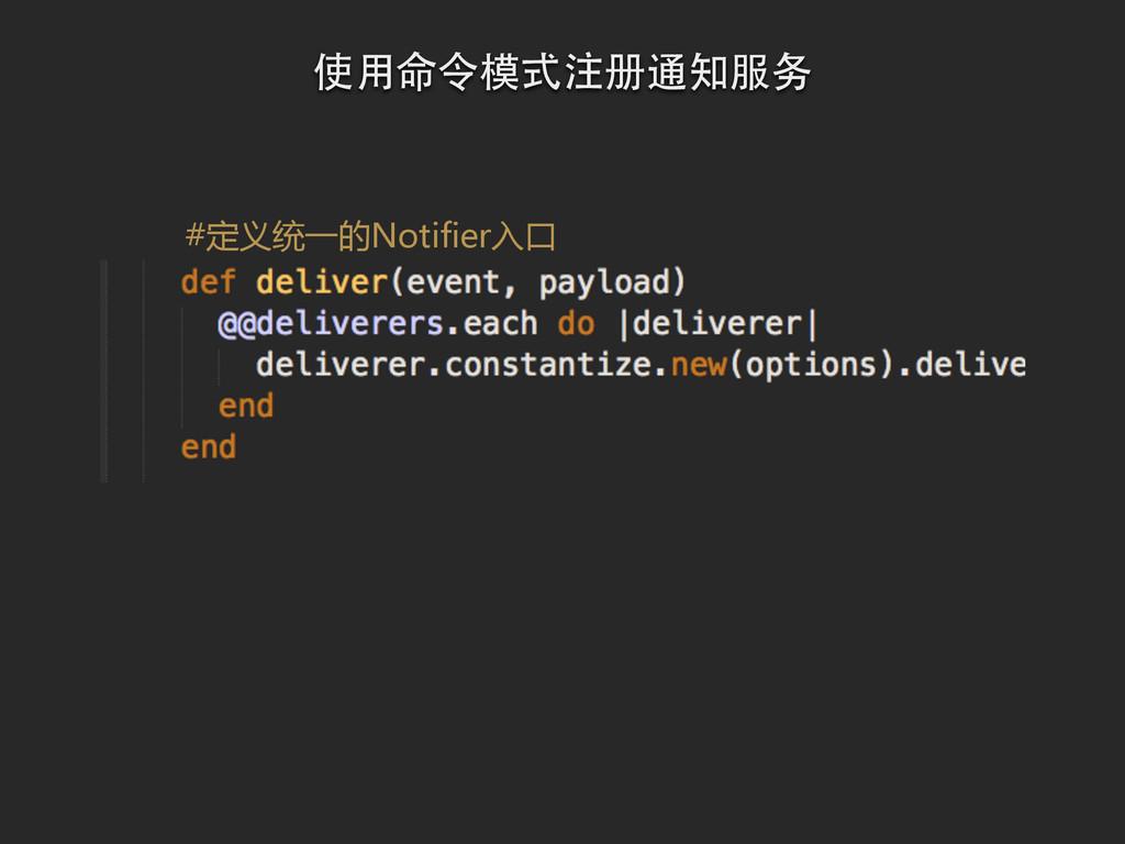 #定义统一的Notifier入口 使⽤用命令模式注册通知服务