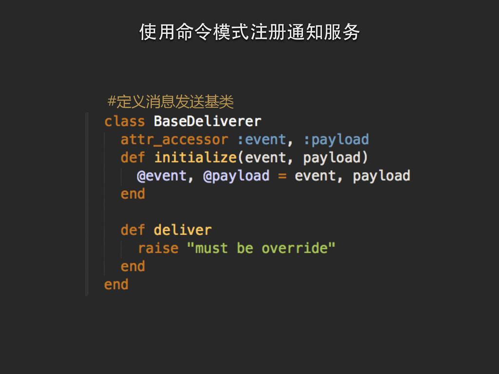 #定义消息发送基类 使⽤用命令模式注册通知服务