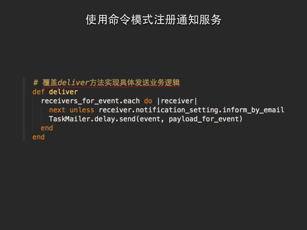 使⽤用命令模式注册通知服务