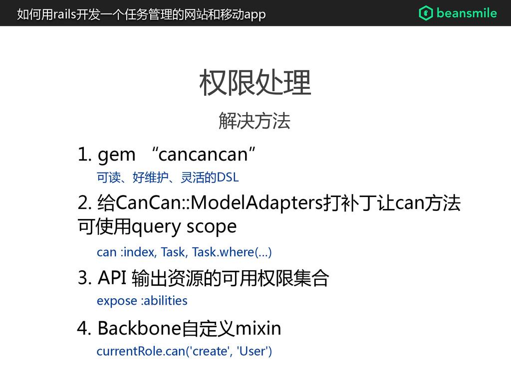 """权限处理 解决方法 1. gem """"cancancan"""" 可读、好维护、灵活的DSL ..."""