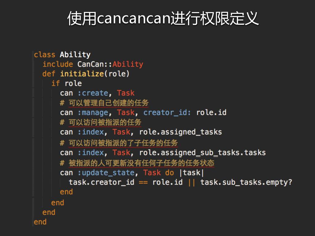 使用cancancan进行权限定义