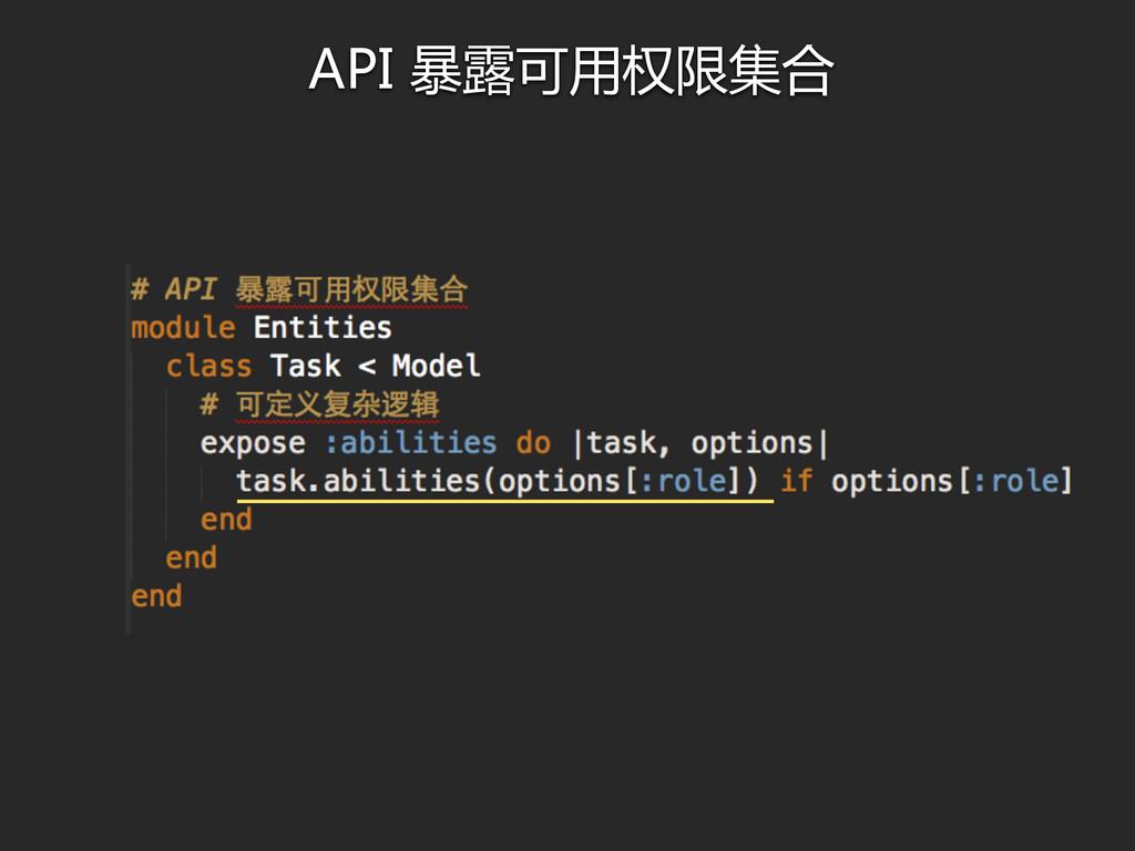 API 暴露可用权限集合