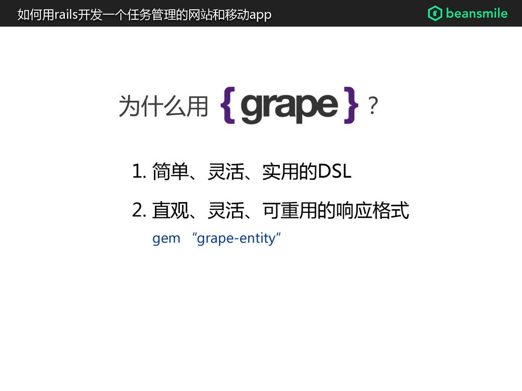 """1. 简单、灵活、实用的DSL 2. 直观、灵活、可重用的响应格式 gem """"gr..."""