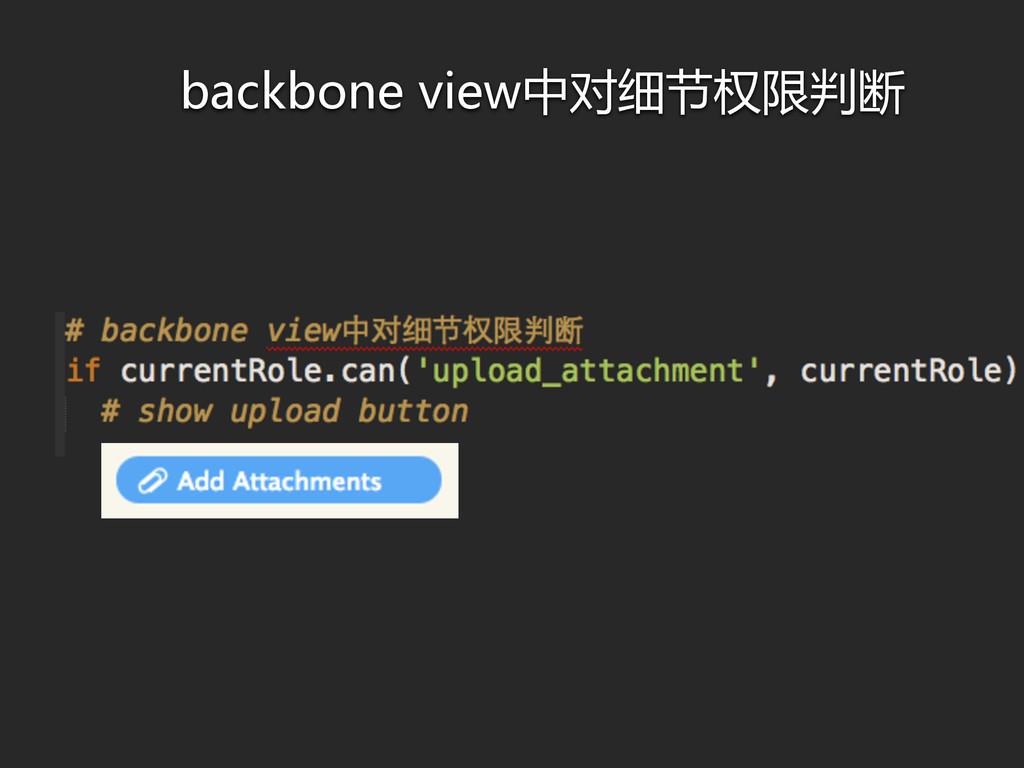 backbone view中对细节权限判断