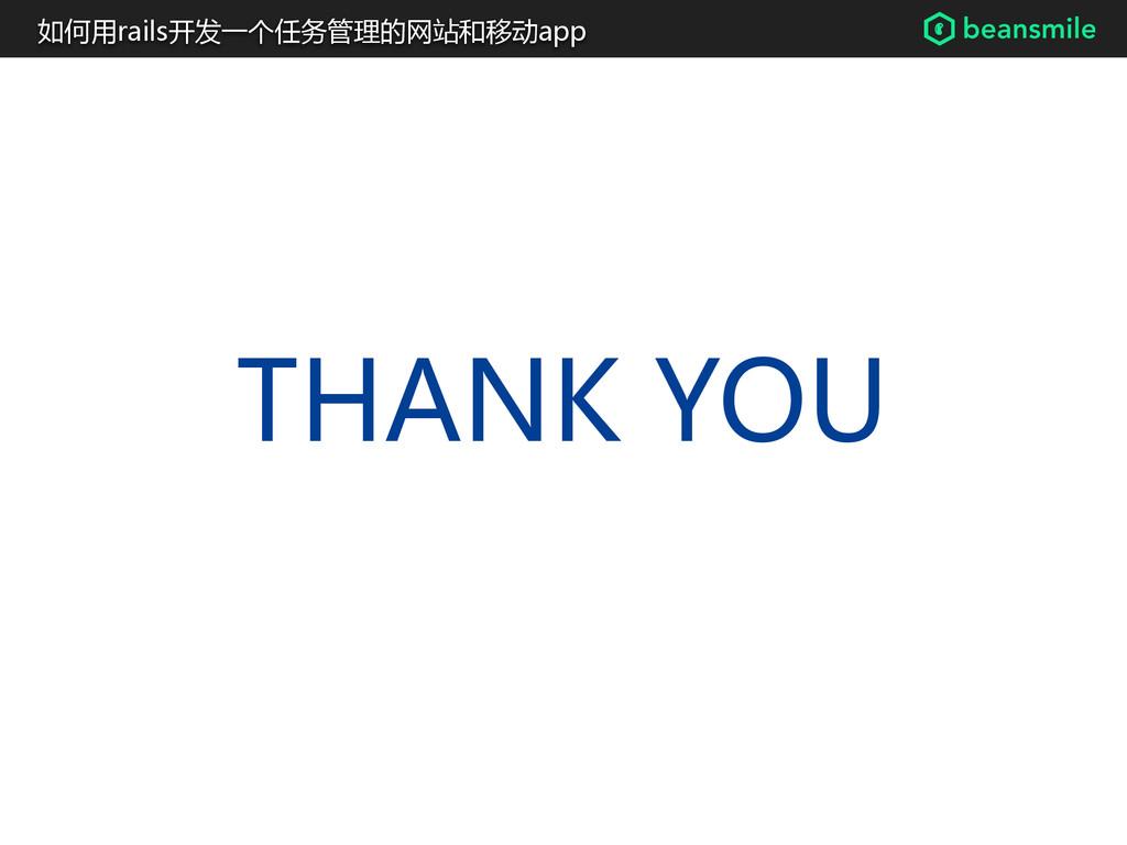 THANK YOU 如何用rails开发一个任务管理的网站和移动app