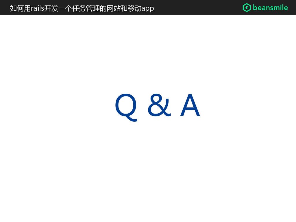 Q & A 如何用rails开发一个任务管理的网站和移动app