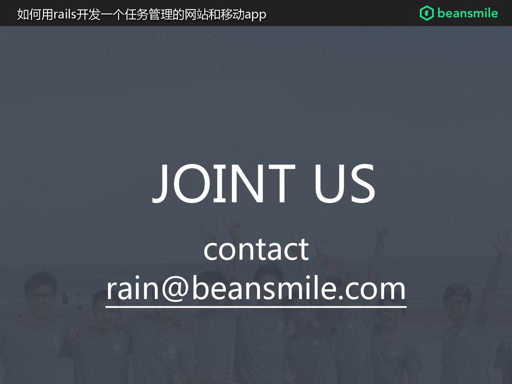 JOINT US 如何用rails开发一个任务管理的网站和移动app contact r...