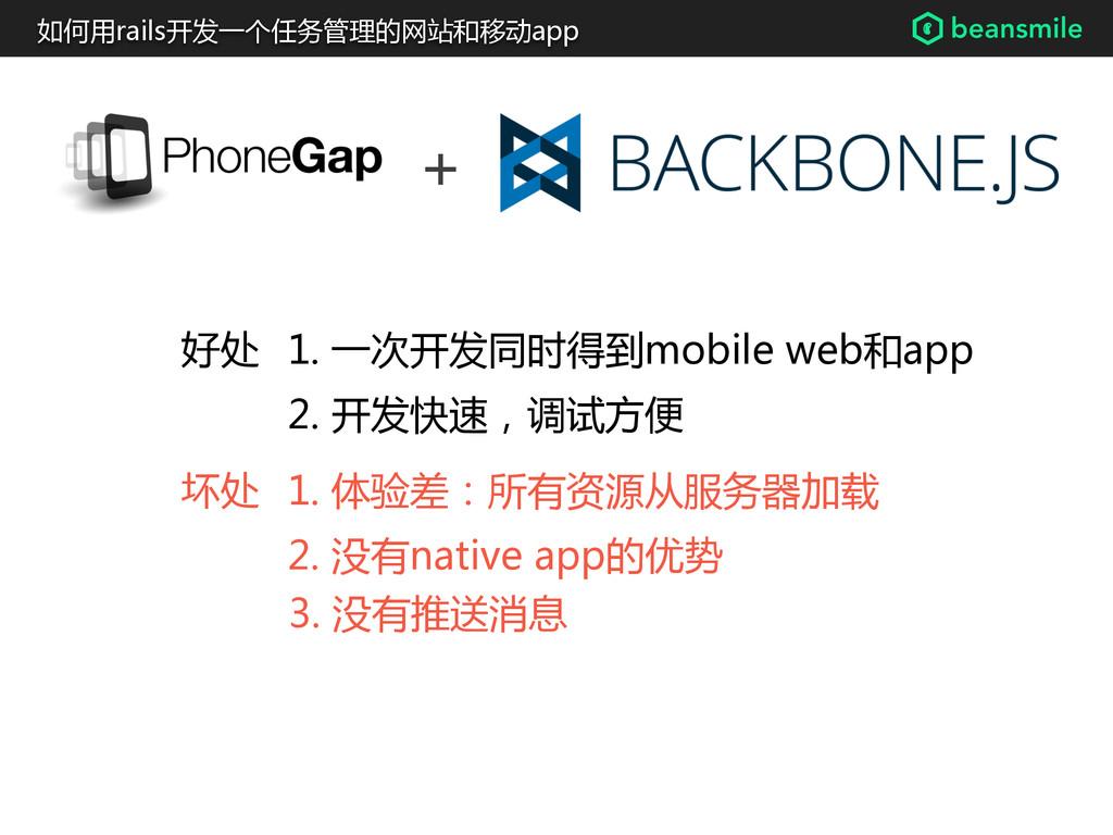 1. 一次开发同时得到mobile web和app 好处 2. 开发快速,调试方便...
