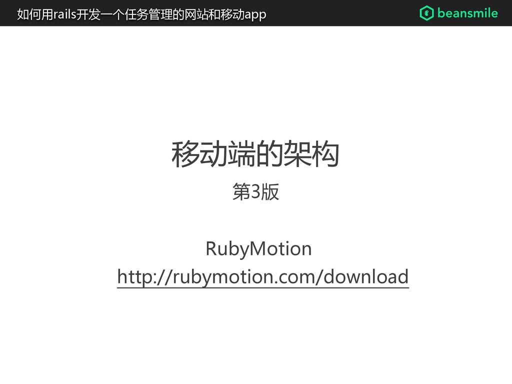 移动端的架构 第3版 如何用rails开发一个任务管理的网站和移动app  RubyMot...